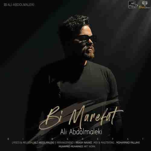 دانلود آهنگ جدید بی معرفت از علی عبدالمالکی