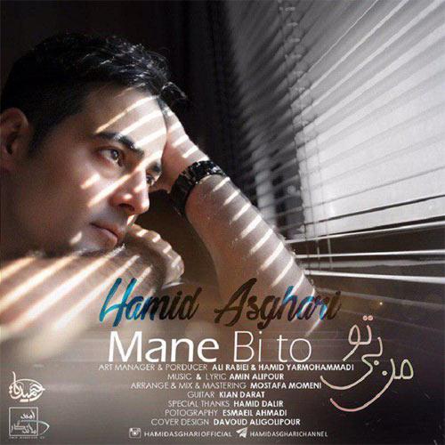 دانلود آهنگ جدید من بی تو از حمید اصغری