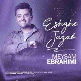 دانلود آهنگ جدید عشق جذاب از میثم ابراهیمی