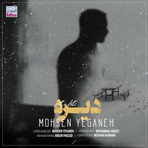 دانلود آهنگ جدید دیره از محسن یگانه