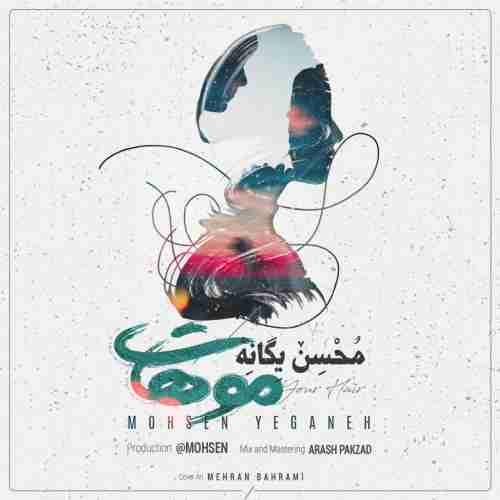 دانلود آهنگ جدید موهات از محسن یگانه