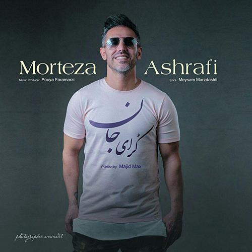 دانلود آهنگ جدید کوری جان از مرتضی اشرفی