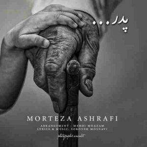 دانلود آهنگ جدید پدر از مرتضی اشرفی