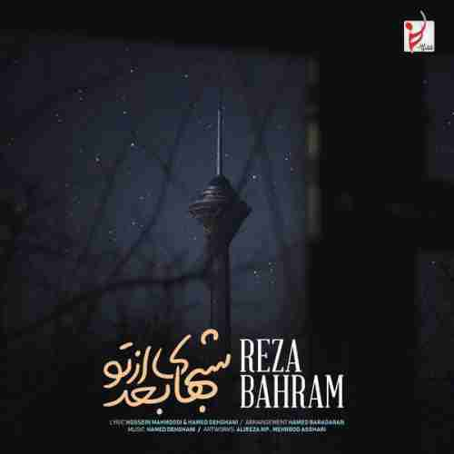 دانلود آهنگ جدید شبهای بعد از تو از رضا بهرام