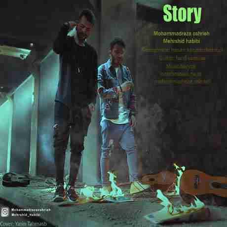 دانلود آهنگ جدید استوری از محمدرضا عشریه
