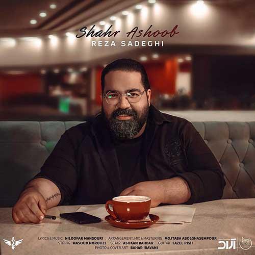 دانلود آهنگ جدید شهر آشوب از رضا صادقی