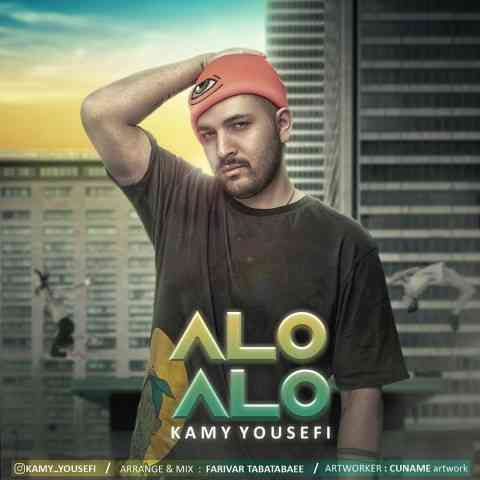 دانلود آهنگ جدید الو الو از کامی یوسفی