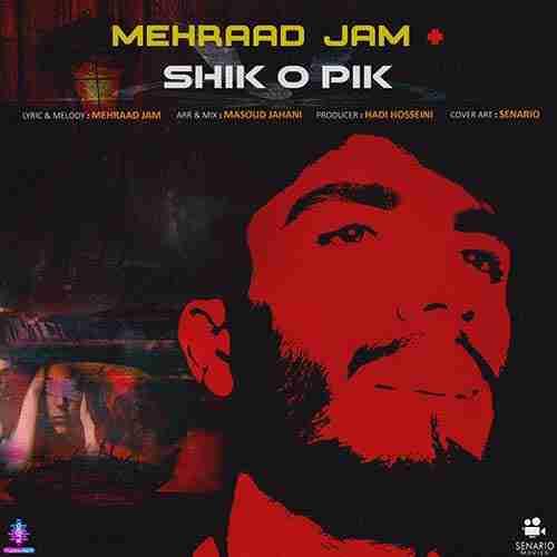 دانلود آهنگ جدید به یاد قدیم ( شیک و پیک ) از مهراد جم