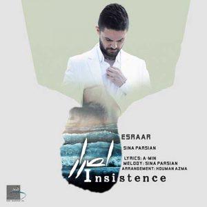 دانلود آهنگ جدید اصرار از سینا پارسیان