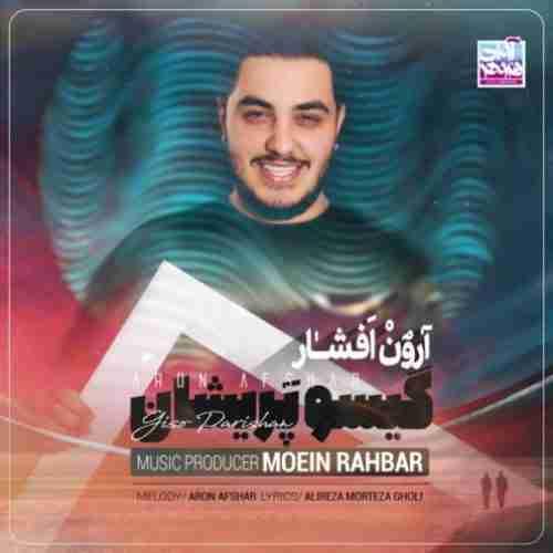دانلود آهنگ جدید گیسو پریشان از آرون افشار