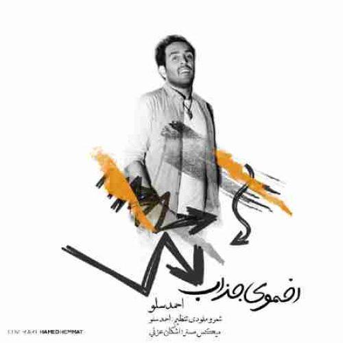 دانلود آهنگ جدید اخموی جذاب از احمد سلو