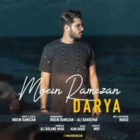 دانلود آهنگ جدید دریا از معین رمضان