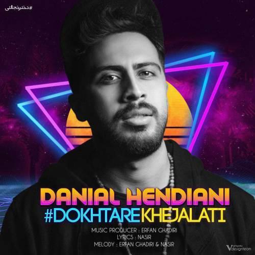 دانلود آهنگ جدید دختر خجالتی از دانیال هندیانی