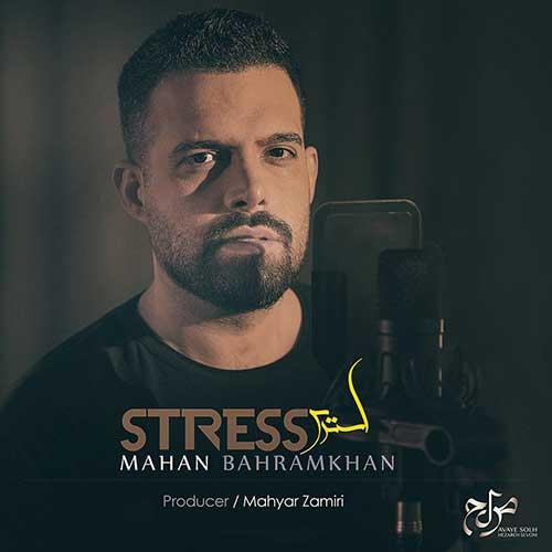دانلود آهنگ جدید استرس از ماهان بهرام خان