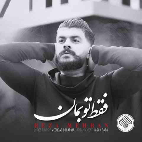 دانلود آهنگ جدید فقط تو بمان از رضا مهران