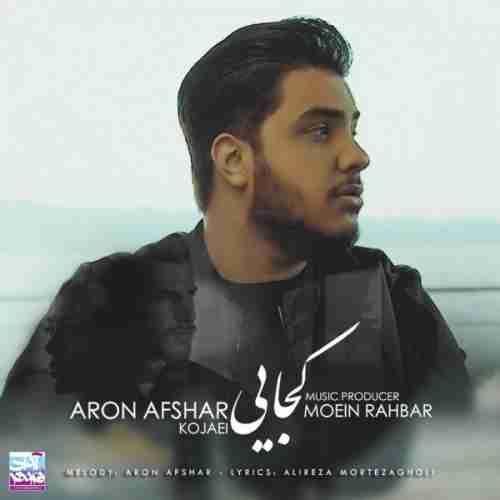 دانلود آهنگ جدید کجایی از آرون افشار