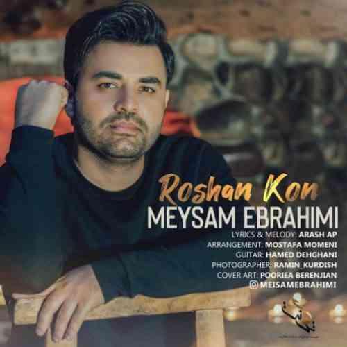 دانلود آهنگ جدید ای امون از میثم ابراهیمی