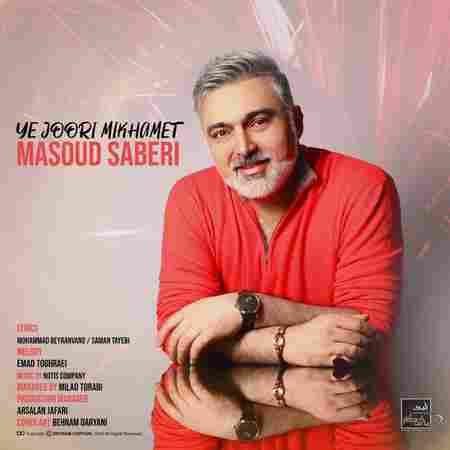 دانلود آهنگ جدید یه جوری میخوامت از مسعود صابری