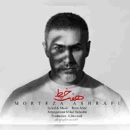 دانلود آهنگ جدید هفت خط از مرتضی اشرفی
