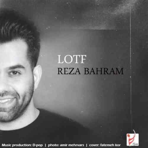دانلود آهنگ جدید لطف از رضا بهرام
