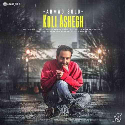 دانلود آهنگ جدید کولی عاشق از احمد سلو