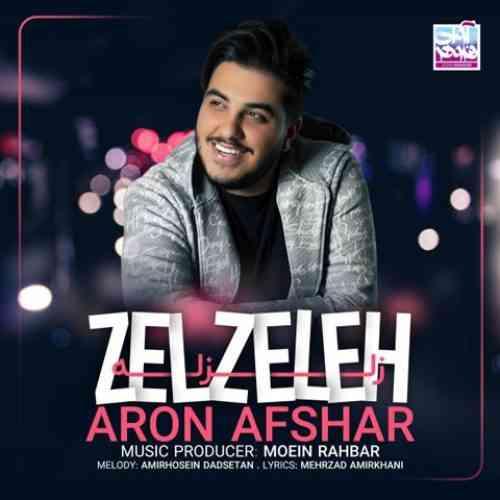 دانلود آهنگ جدید زلزله از آرون افشار