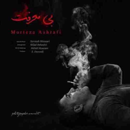دانلود آهنگ جدید بی معرفت از مرتضی اشرفی