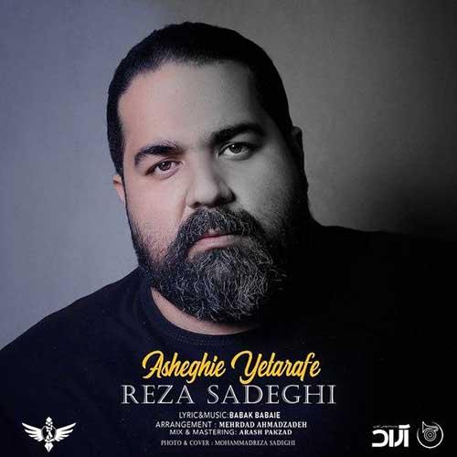 دانلود آهنگ جدید عاشقی یه طرفه از رضا صادقی