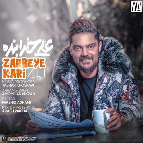 دانلود آهنگ جدید ضربه کاری از علی خدابنده