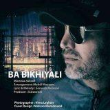 دانلود آهنگ جدید با بیخیالی از مرتضی اشرفی