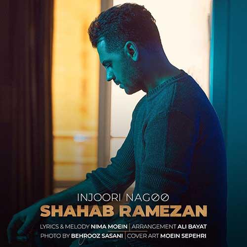 دانلود آهنگ جدید اینجوری نگو از شهاب رمضان