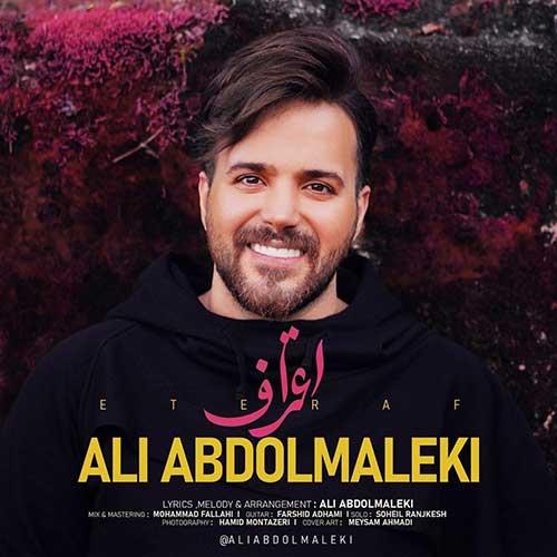 دانلود آهنگ جدید اعتراف از علی عبدالمالکی