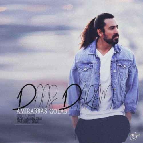دانلود آهنگ جدید دوست دارم از امیر عباس گلاب