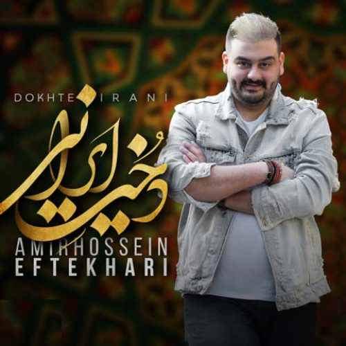 دانلود آهنگ جدید دخت ایرانی از امیرحسین افتخاری