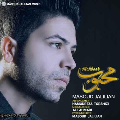 دانلود آهنگ جدید محبوب از مسعود جلیلیان