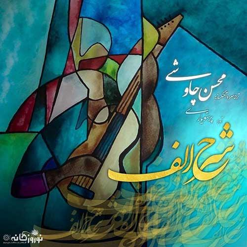 دانلود آهنگ جدید شرح الف از محسن چاوشی