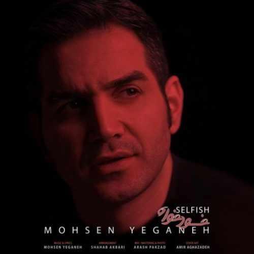 دانلود آهنگ جدید خودخواه از محسن یگانه