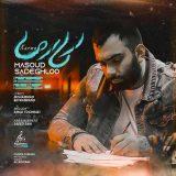 دانلود آهنگ جدید کارما از مسعود صادقلو