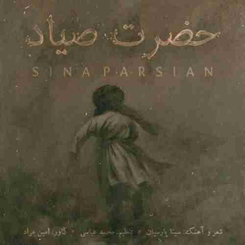 دانلود آهنگ جدید حضرت صیاد از سینا پارسیان