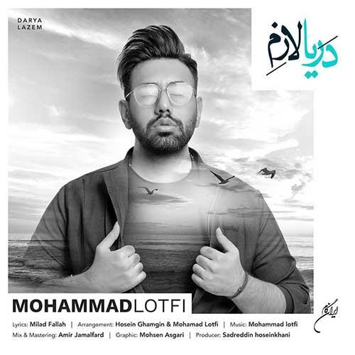 دانلود آهنگ جدید دریا لازمم از محمد لطفی